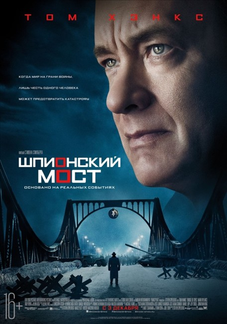 ����� ��������� ���� / Bridge of Spies (2015)